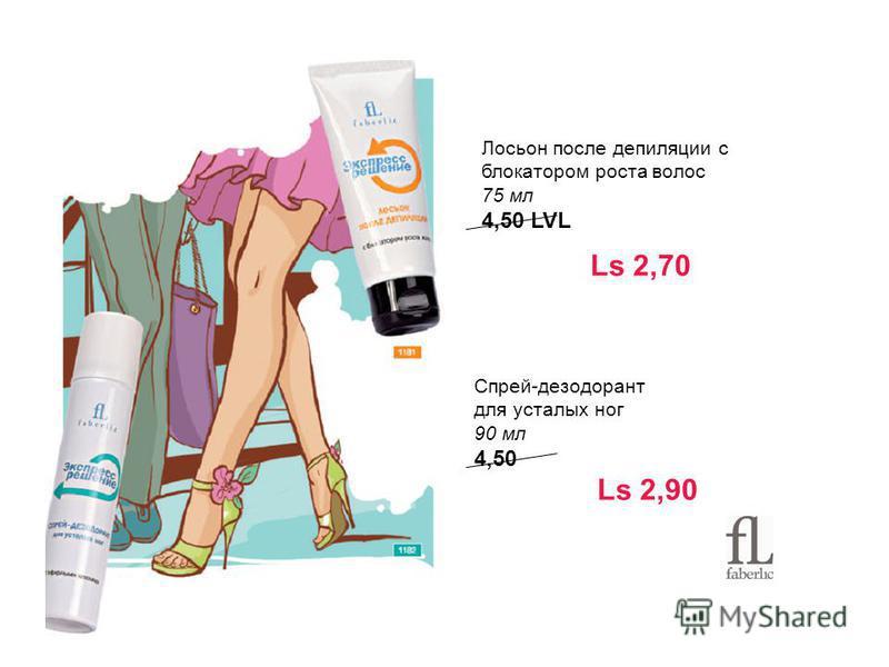 Спрей-дезодорант для усталых ног 90 мл 4,50 Лосьон после депиляции с блокатором роста волос 75 мл 4,50 LVL Ls 2,70 Ls 2,90