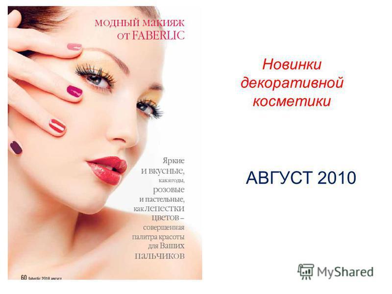 Новинки декоративной косметики АВГУСТ 2010