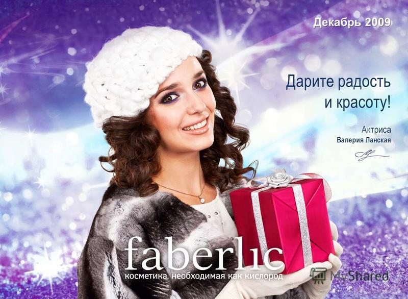 Декабрь 2009 Дарите радость и красоту! Актриса Валерия Ланская