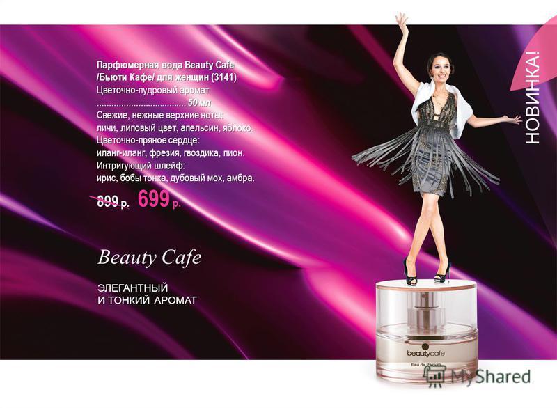 Beauty Cafe ЭЛЕГАНТНЫЙ И ТОНКИЙ АРОМАТ Парфюмерная вода Beauty Cafe /Бьюти Кафе/ для женщин (3141) Цветочно-пудровый аромат..................................... 50 мл Свежие, нежные верхние ноты: личи, липовый цвет, апельсин, яблоко. Цветочно-пряное
