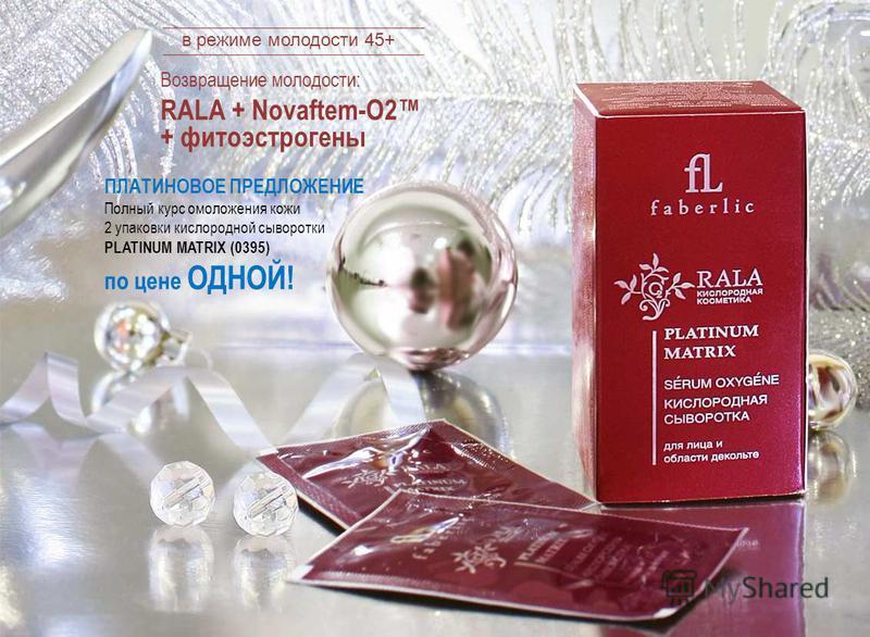 ПЛАТИНОВОЕ ПРЕДЛОЖЕНИЕ Полный курс омоложения кожи 2 упаковки кислородной сыворотки PLATINUM MATRIX (0395) по цене ОДНОЙ! в режиме молодости 45+ Возвращение молодости: RALA + Novaftem-O2 + фитоэстрогены