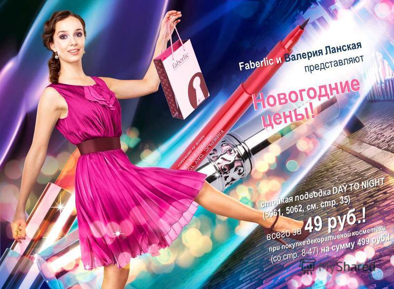 Faberlic и Faberlic и Валерия Ланская представляют стойкая подводка DAY TO NIGHT (5061, 5062, см. стр. 35) всего за 49 руб.! при покупке декоративной косметики (со стр. 8-47) на сумму 499 руб.! Новогодние цены!
