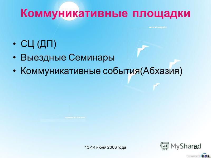 13-14 июня 2006 года 26 Коммуникативные площадки СЦ (ДП) Выездные Семинары Коммуникативные события(Абхазия)