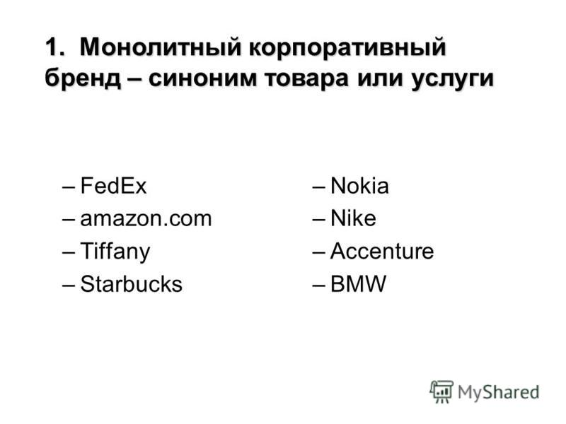 –FedEx –amazon.com –Tiffany –Starbucks –Nokia –Nike –Accenture –BMW 1. Монолитный корпоративный бренд – синоним товара или услуги