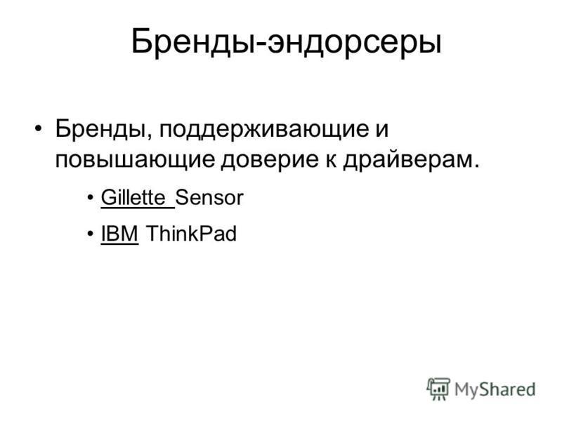 Бренды-эндорсеры Бренды, поддерживающие и повышающие доверие к драйверам. Gillette Sensor IBM ThinkPad