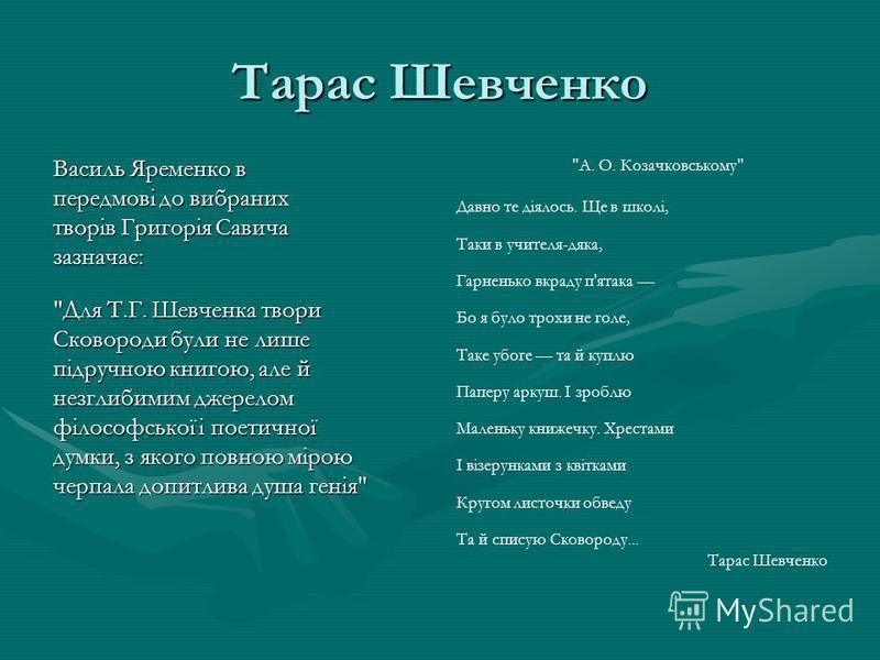 Тарас Шевченко Василь Яременко в передмові до вибраних творів Григорія Савича зазначає: