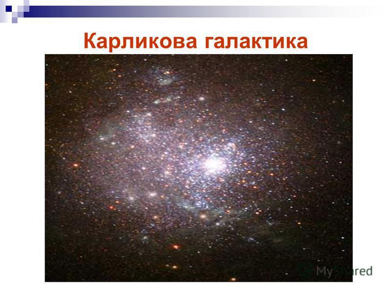 Карликова галактика