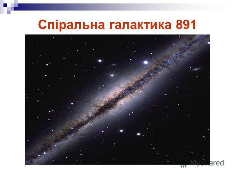 Спіральна галактика 891
