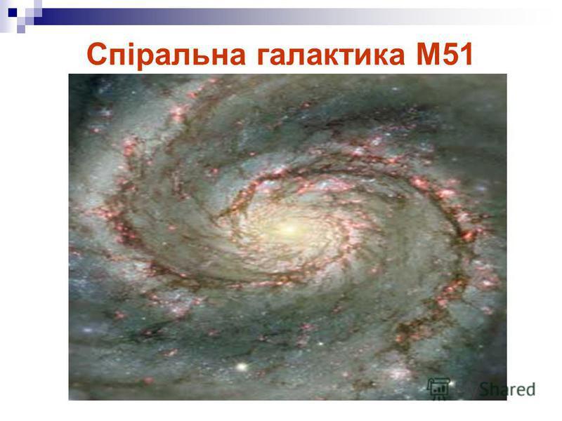 Спіральна галактика М51