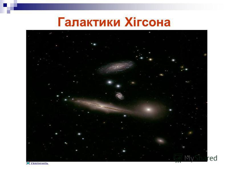 Галактики Хігсона