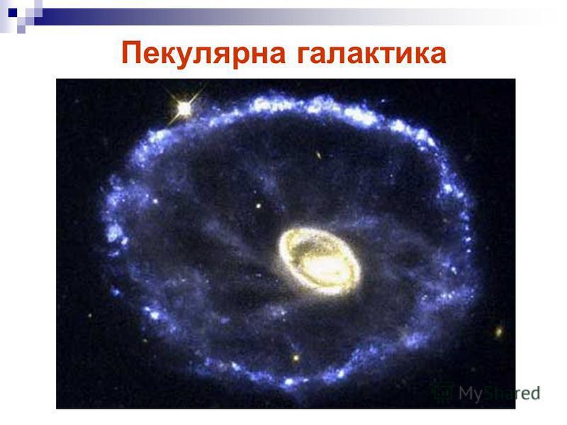 Пекулярна галактика