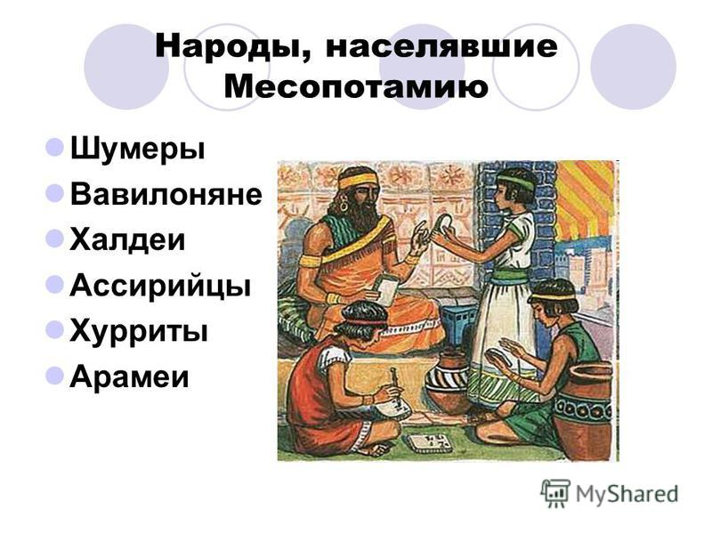 Народы, населявшие Месопотамию Шумеры Вавилоняне Халдеи Ассирийцы Хурриты Арамеи