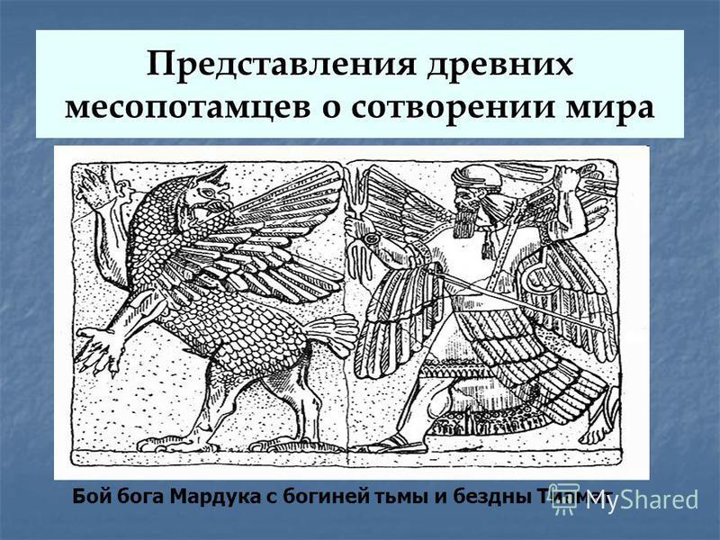 Представления древних месопотамцев о сотворении мира Бой бога Мардука с богиней тьмы и бездны Тиамат