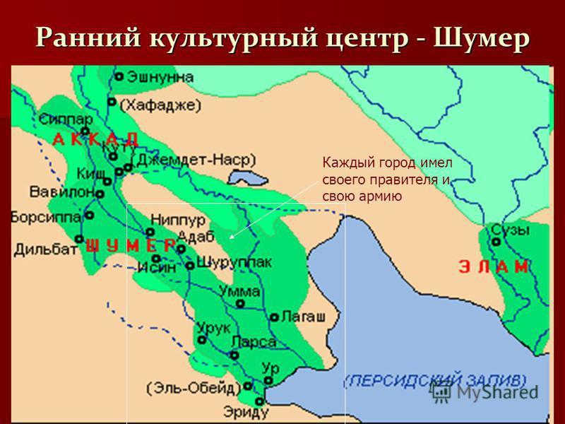 Ранний культурный центр - Шумер Каждый город имел своего правителя и свою армию