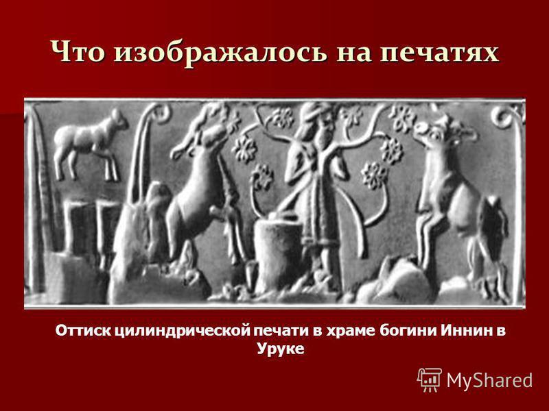 Оттиск цилиндрической печати в храме богини Иннин в Уруке Что изображалось на печатях