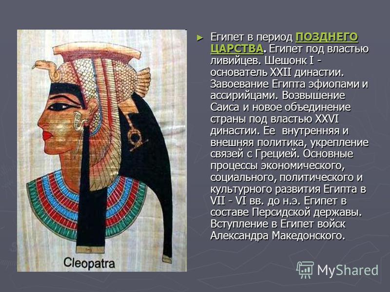 Египет в период ПОЗДНЕГО ЦАРСТВА. Египет под властью ливийцев. Шешонк I - основатель XXII династии. Завоевание Египта эфиопами и ассирийцами. Возвышение Саиса и новое объединение страны под властью XXVI династии. Ее внутренняя и внешняя политика, укр