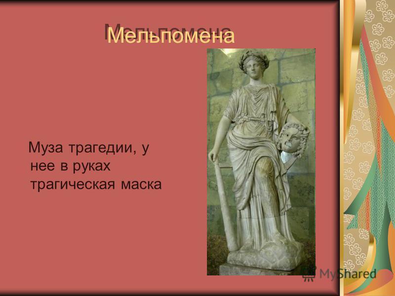Мельпомена Муза трагедии, у нее в руках трагическая маска