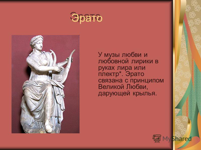 Эрато У музы любви и любовной лирики в руках лира или плектр*. Эрато связана с принципом Великой Любви, дарующей крылья.