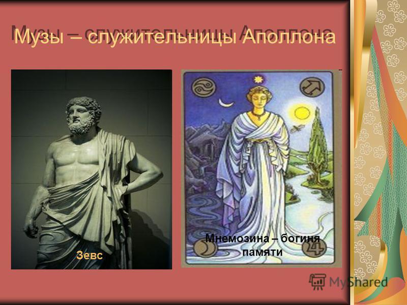 Музы – служительницы Аполлона Зевс Мнемозина – богиня памяти