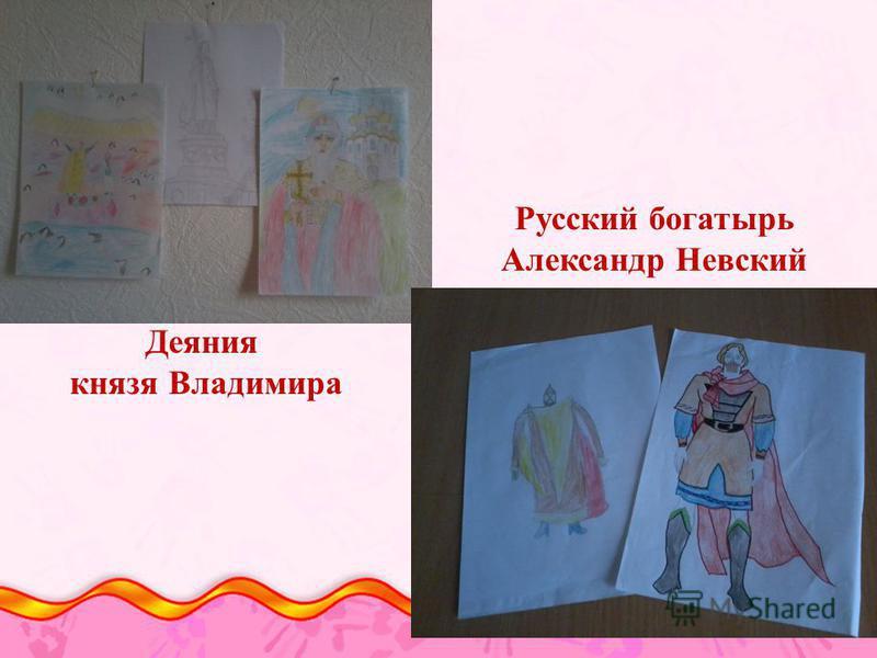 Деяния князя Владимира Русский богатырь Александр Невский