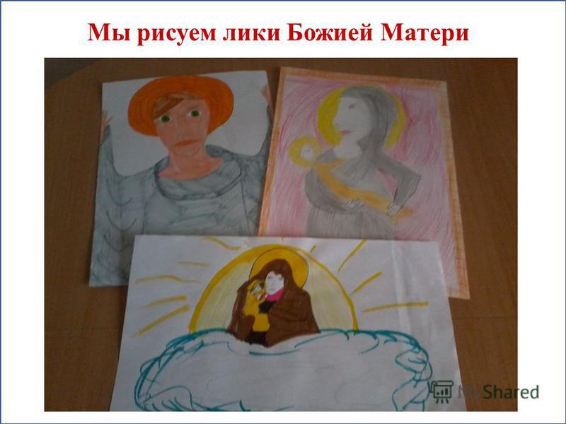 М Мы рисуем лики Божией Матери