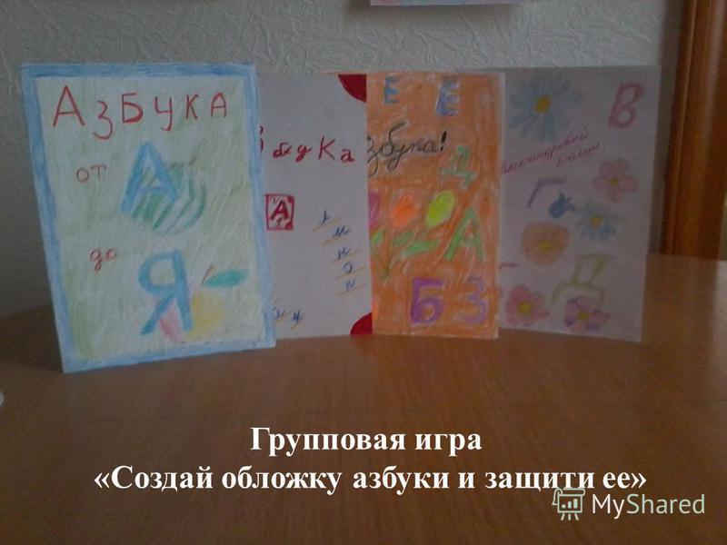 Групповая игра «Создай обложку азбуки и защити ее»