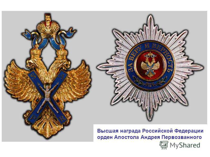 Высшая награда Российской Федерации орден Апостола Андрея Первозванного