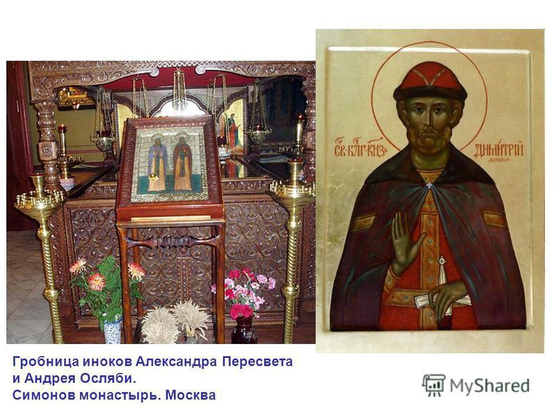 Гробница иноков Александра Пересвета и Андрея Осляби. Симонов монастырь. Москва