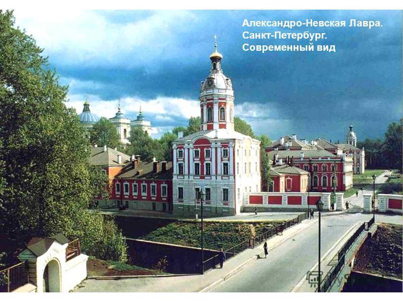 Александро-Невская Лавра. Санкт-Петербург. Современный вид