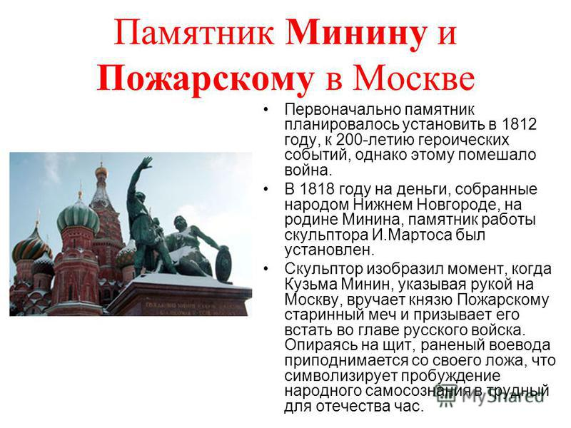 Памятник Минину и Пожарскому в Москве Первоначально памятник планировалось установить в 1812 году, к 200-летию героических событий, однако этому помешало война. В 1818 году на деньги, собранные народом Нижнем Новгороде, на родине Минина, памятник раб