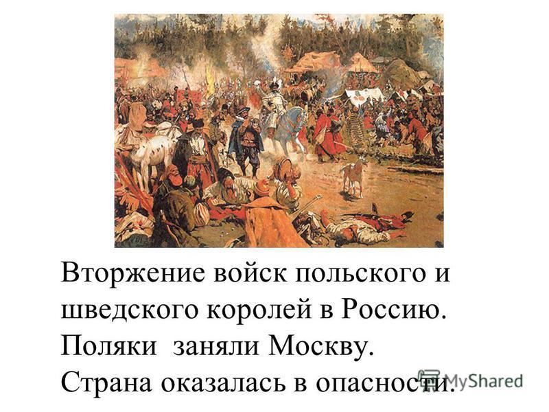 Вторжение войск польского и шведского королей в Россию. Поляки заняли Москву. Страна оказалась в опасности.