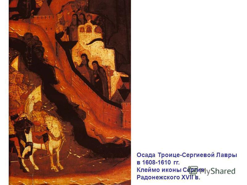Осада Троице-Сергиевой Лавры в 1608-1610 гг. Клеймо иконы Сергия Радонежского XVII в.