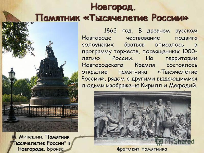 М. Микешин. Памятник