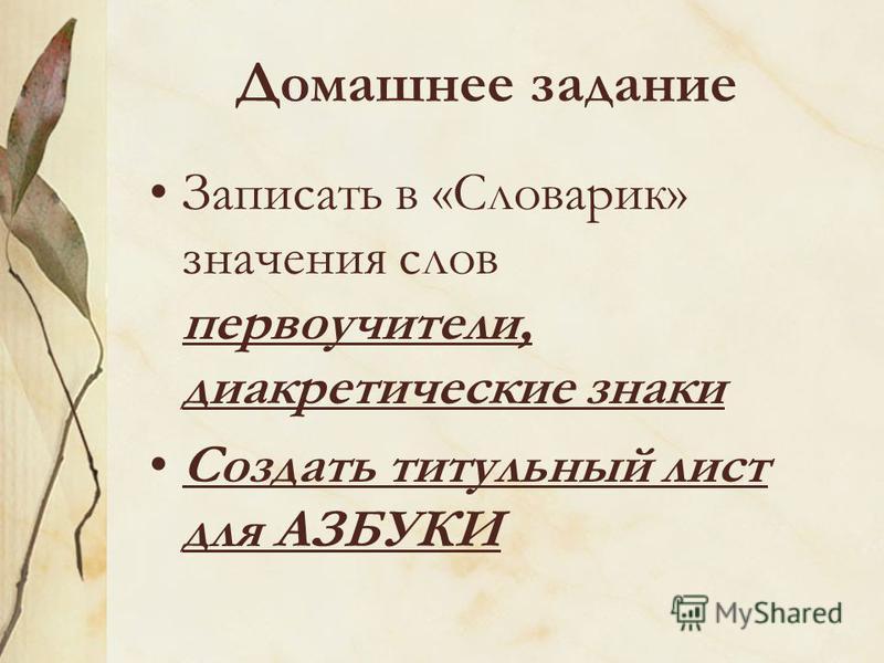 Домашнее задание Записать в «Словарик» значения слов первоучители, диакретические знаки Создать титульный лист для АЗБУКИ