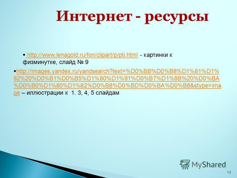 12 Интернет - ресурсы http://images.yandex.ru/yandsearch?text=%D0%BB%D0%B8%D1%81%D1% 82%20%D0%B1%D0%B5%D1%80%D1%91%D0%B7%D1%8B%20%D0%BA %D0%B0%D1%80%D1%82%D0%B8%D0%BD%D0%BA%D0%B8&stype=ima ge – иллюстрации к 1. 3, 4, 5 слайдам http://images.yandex.ru