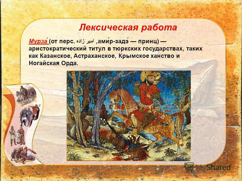 Монголо-татарское нашествие Большая российская