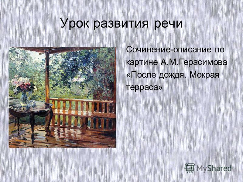 Урок развития речи Сочинение-описание по картине А.М.Герасимова «После дождя. Мокрая терраса»