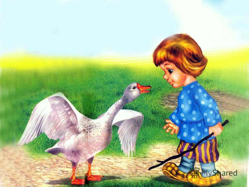 Этот хоть и сам с вершок, Спорит с грозной птицей. Храбрый мальчик, ХОРОШО, В жизни пригодится.