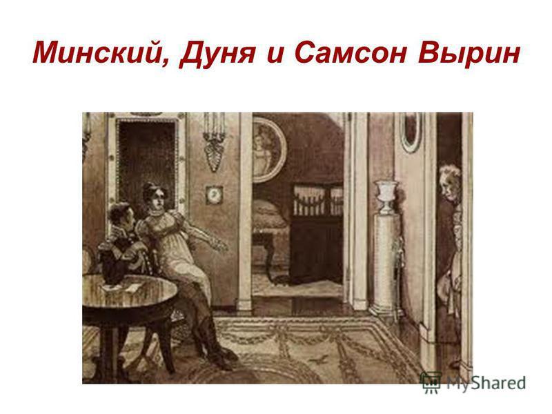 Минский, Дуня и Самсон Вырин