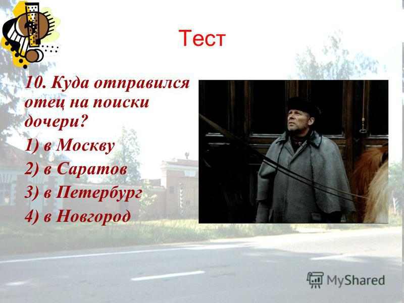 Тест 10. Куда отправился отец на поиски дочери? 1) в Москву 2) в Саратов 3) в Петербург 4) в Новгород