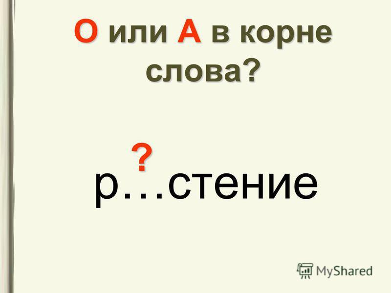 О или А в корне слова? р…чтение ?