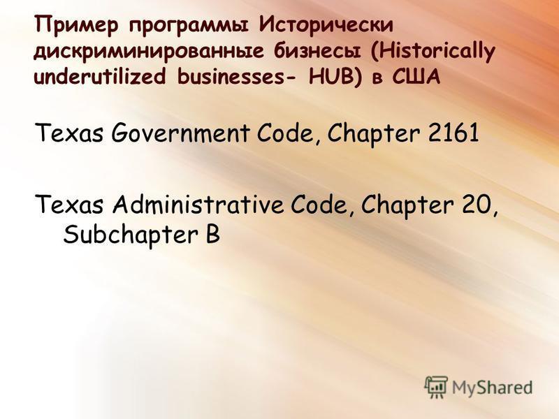 Пример программы Исторически дискриминированные бизнесы (Historically underutilized businesses- HUB) в США Texas Government Code, Chapter 2161 Texas Administrative Code, Chapter 20, Subchapter B