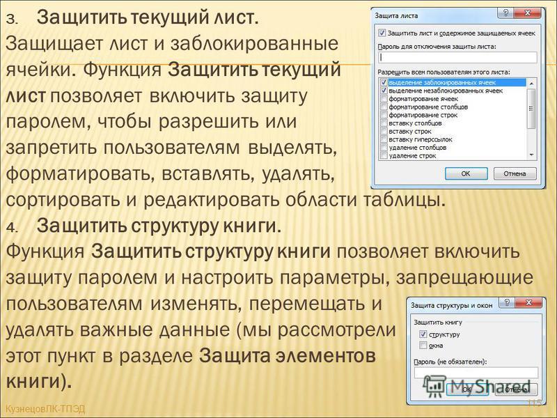 3. Защитить текущий лист. Защищает лист и заблокированные ячейки. Функция Защитить текущий лист позволяет включить защиту паролем, чтобы разрешить или запретить пользователям выделять, форматировать, вставлять, удалять, сортировать и редактировать об