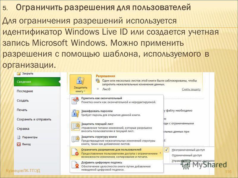 5. Ограничить разрешения для пользователей Для ограничения разрешений используется идентификатор Windows Live ID или создается учетная запись Microsoft Windows. Можно применить разрешения с помощью шаблона, используемого в организации. 116 КузнецовЛК