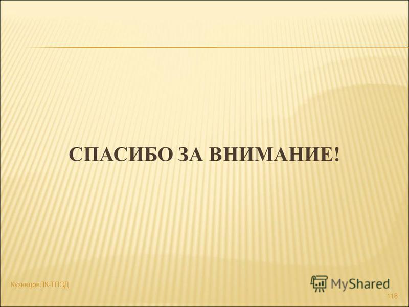 СПАСИБО ЗА ВНИМАНИЕ! 118 КузнецовЛК-ТПЭД