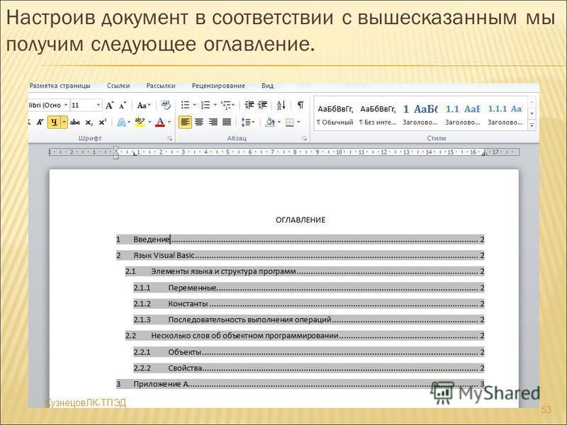 Настроив документ в соответствии с вышесказанным мы получим следующее оглавление. 53 КузнецовЛК-ТПЭД