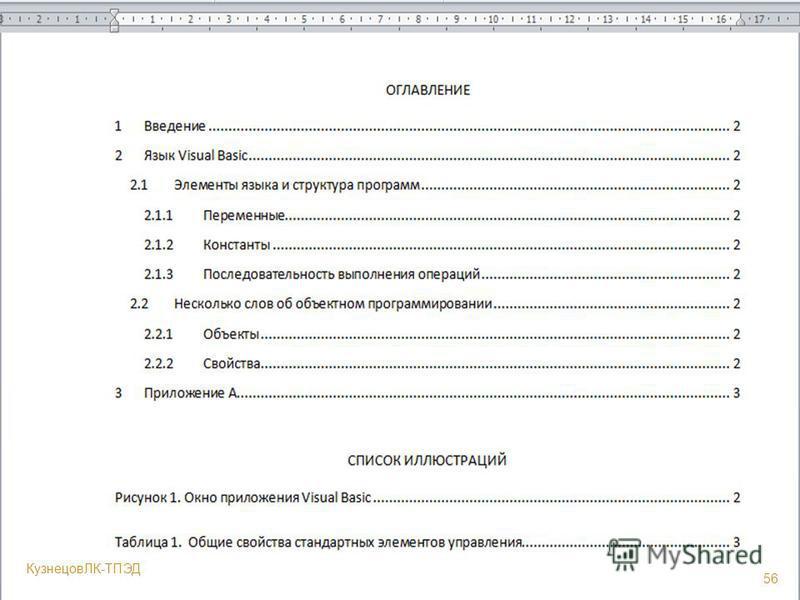 56 КузнецовЛК-ТПЭД