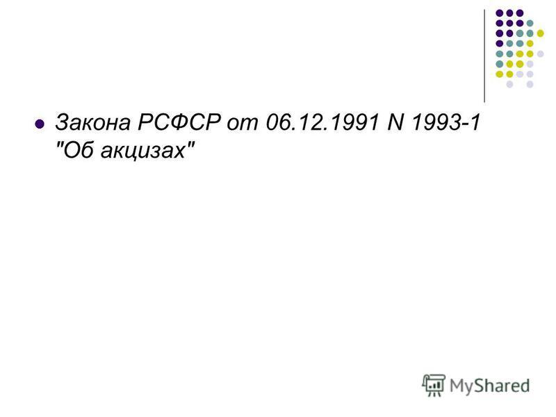 Закона РСФСР от 06.12.1991 N 1993-1 Об акцизах