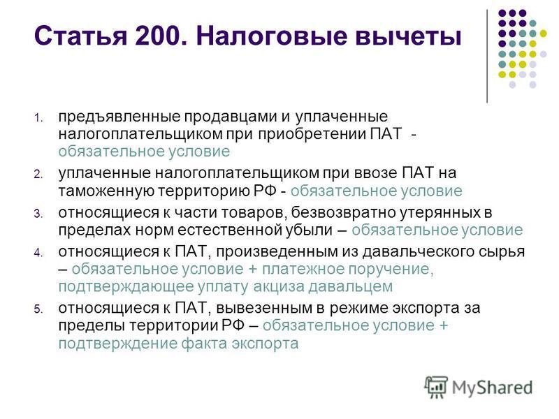 Статья 200. Налоговые вычеты 1. предъявленные продавцами и уплаченные налогоплательщиком при приобретении ПАТ - обязательное условие 2. уплаченные налогоплательщиком при ввозе ПАТ на таможенную территорию РФ - обязательное условие 3. относящиеся к ча