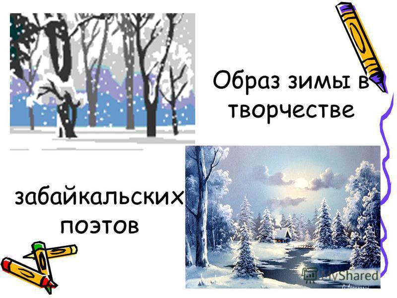 Образ зимы в творчестве забайкальских поэтов